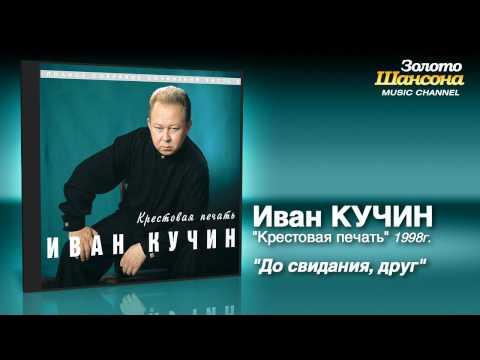 Иван Кучин - До свидания, друг (Audio)