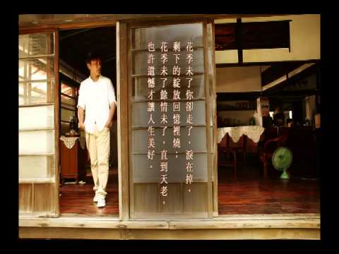 經典重現-張信哲「花季未了」MV