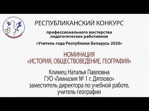 География. Климец Наталья Павловна. 23.09.2020