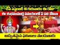 సెప్టెంబర్16 గురువారం ఈరోజు శుభముహుర్త సమయం ఇదే Thursday Shubha Muhurtha Samayam Telugu | Panchangam