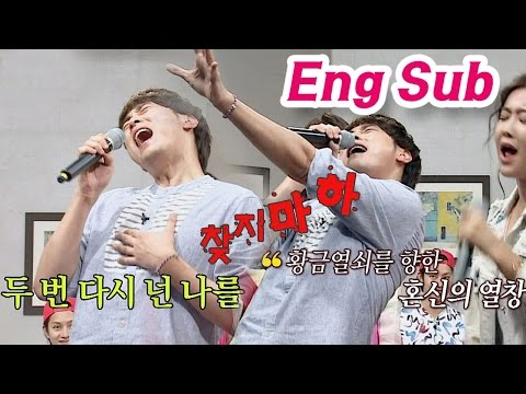 [Tears 전쟁] 민경훈(Min Kyung Hoon), 황금열쇠는 내 거야아아↗↗ (부들부들) 아는 형님(Knowing bros) 42회