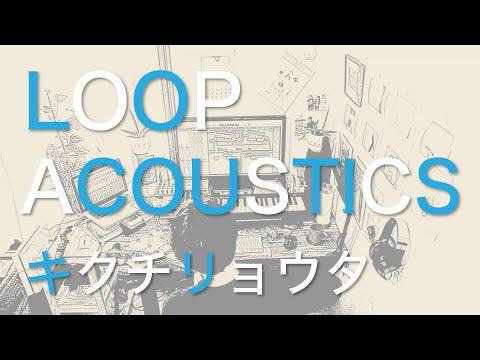 キクチリョウタ LyricVideo 「Loop Acoustics」