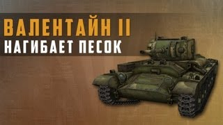 World of Tanks Валентайн II нагибает песок - записывал с помощью playclaw.