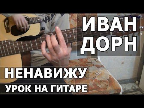 Иван Дорн - Ненавижу (Видео урок) (Как играть)