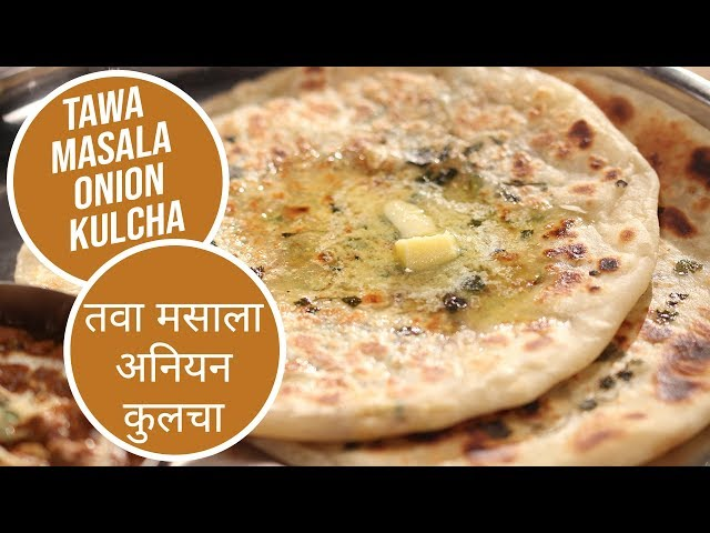 Tawa Masala Onion Kulcha | तवा मसाला अनियन कुलचा | Sanjeev Kapoor Khazana