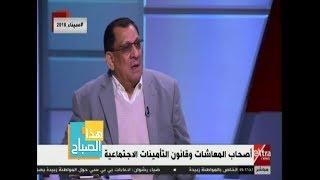هذا الصباح| رئيس النقابة العامة لأصحاب المعاشات يشرح ماهو قانون ...