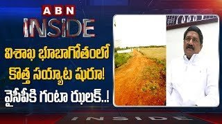 Ganta Srinivasa Rao Gives Shock to YCP Leaders- Inside..