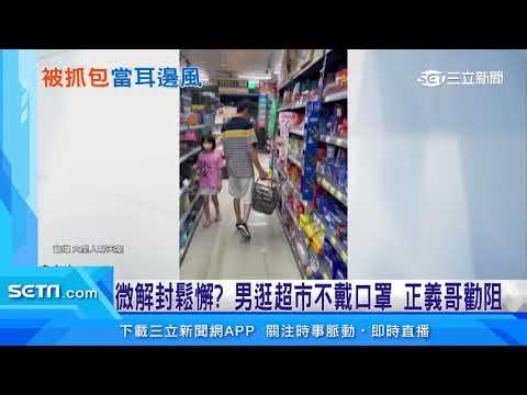 微解封鬆懈!男逛超市不戴口罩 正義哥勸阻|三立新聞網 SETN.com