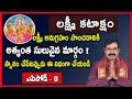 Lakshmi Vaibhavam Epi - 8 | Sri Chirravuri | Ardhika Samasyalu | Money Problems | Lakshmi Kataksham