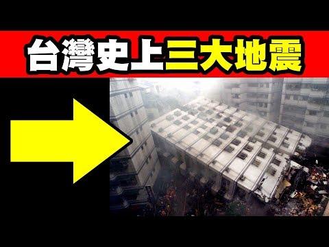 3大台灣史上最嚴重的地震|附真實監視器畫面|昨天我真的嚇到了,求溫暖QQ|被卡兩天終於能發了|上集