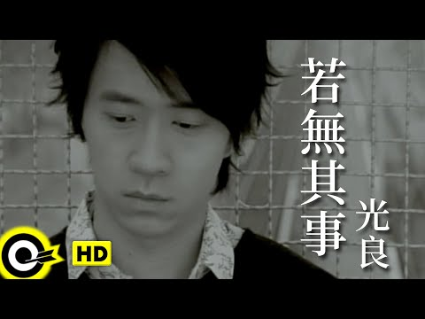 光良 Michael Wong【若無其事】Official Music Video