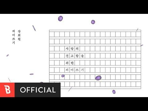 [M/V] Jang HeeWon(장희원) - Spacing Words(띄어쓰기)