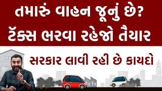 તમારું વાહન જૂનું છે? ટૅક્સ ભરવા રહેજો તૈયાર, સરકાર લાવી રહી છે કાયદો | Ek Vaat Kau