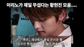 (ENG) [스트레이키즈 리노 현진] 이리노가 제일 무섭다는 황현진 모음 / Fearless Hyunjin Compilation
