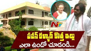 Pawan Kalyan New House Exclusive Video..