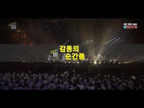 토토가3 H.O.T. '감동의 순간들' (#엠피타이저)