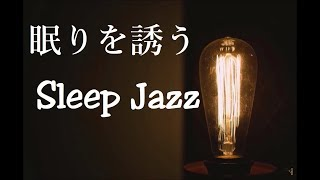 Sleep Jazz Music - Relaxing Jazz Music - Calming Jazz Music - Fall Asleep