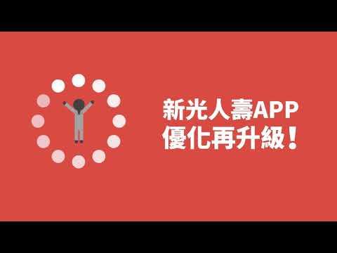 新光人壽APP 優化再升級