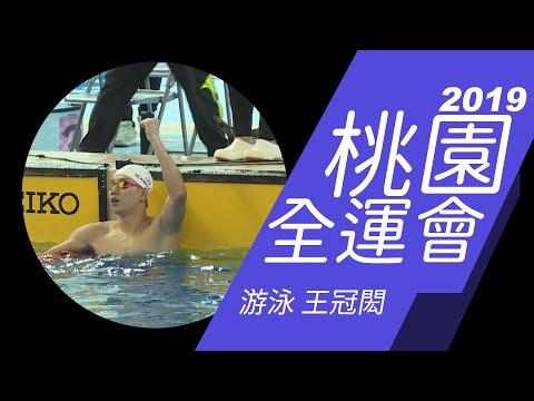 108全運會》17歲泳將王冠閎破全國  100公尺蝶式游出52秒68