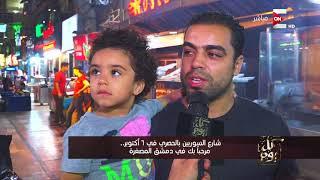 كل يوم - شارع السوريين بالحصري فى 6 أكتوبر .. مرحبا بك فى دمشق ...