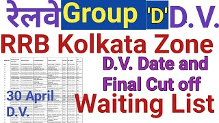 RRB D Group Kolkata Zone D.V. list and Cut off ||Download Admit Card and waiting List