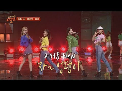 통통 튀는! 발랄한 EXID '2018 자~ 엉덩이'♪ 투유 프로젝트 - 슈가맨2(Sugarman2) 12회