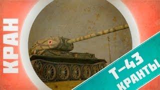 КРАНты ~ Т-43 ~ Один против всех! ~ World of Tanks