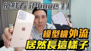 開箱 iPhone 11 流出版模型機 Apple蘋果手機這樣子的設計你買嗎?「Men's Game玩物誌」