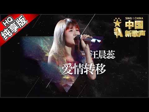 【单曲纯享版】汪晨蕊《爱情转移》《中国新歌声》第9期 SING!CHINA EP.9 20160909 [浙江卫视官方超清1080P] 那英战队