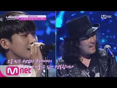 [ICanSeeYourVoice3] Perfect Korea Uni Student&Choi Minsoo singing a duet 20160707 EP.02