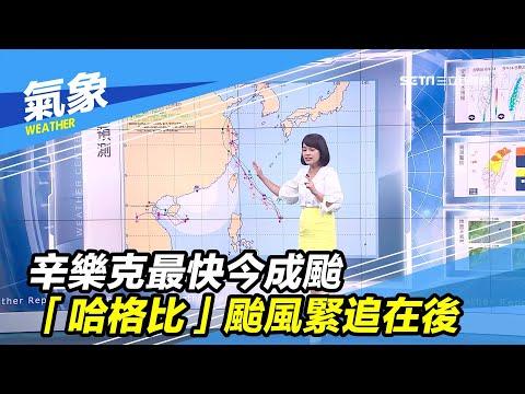 辛樂克最快今成颱 「哈格比」颱風緊追在後 三立新聞台