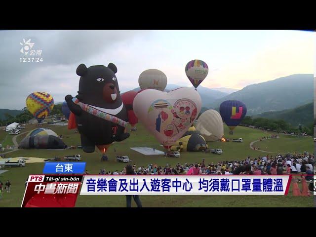 熱氣球嘉年華人潮爆滿 今起強制戴口罩