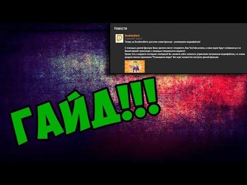 Как сделать заказ музыки и видео на стриме через Donation Alerts (новый виджет)!!!