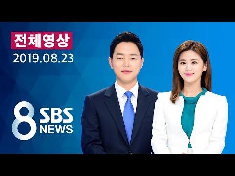 다시보는 8뉴스|8/23(금) -