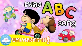 เพลง ABC Song by KidsOnCloud
