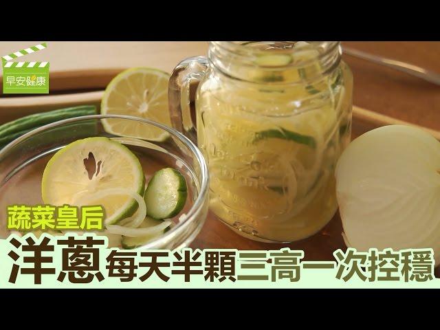 懂吃洋蔥能抗癌、清血管,侯佩岑防疫也靠洋蔥水提高免疫力!