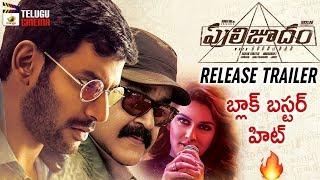 Puli Joodham Release Trailer- Mohanlal, Srikanth, Vishal, ..