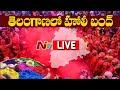 హోళీ వేడుకలు బంద్ LIVE | Holi Celebrations Banned In Telugu States LIVE | NTV LIVE