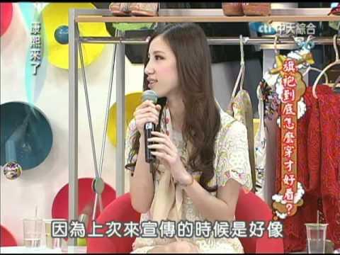 2012.04.11康熙來了完整版  每個女生都該有一件旗袍?!