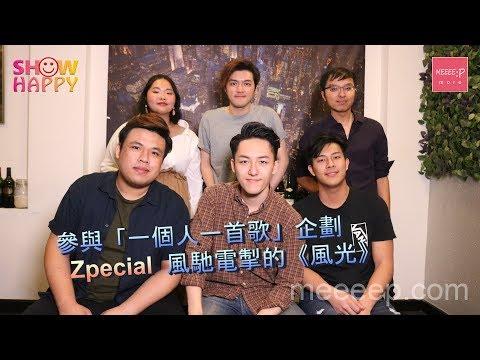 參與「一個人一首歌」企劃 Zpecial 風馳電掣的《風光》