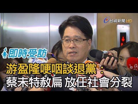 游盈隆哽咽談退出民進黨:蔡英文未特赦陳水扁 放任社會分裂【即時受訪】