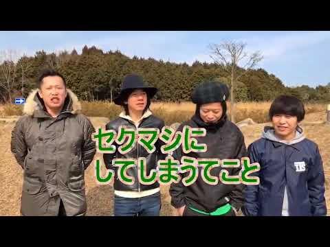セックスマシーン結成20周年!THEイナズマ戦隊お祝いコメント!