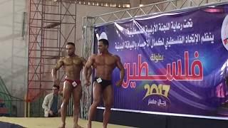 بطولة فلسطين - غزة لكمال الاجسام 2017     -