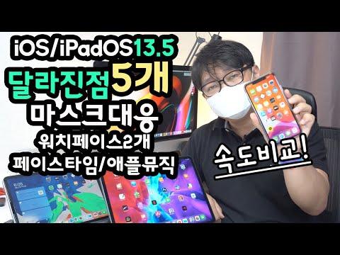 아이폰, 아이패드 달라진점 5가지! iOS13.5 / iPadOS13.5 변화 (마스크, 프라이드 워치페이스, 애플뮤직, 페이스타임)