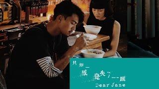 Dear Jane - 只知感覺失了蹤 YouTube 影片
