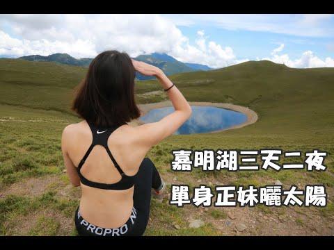 20200723-25嘉明湖三天二夜