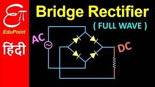 🔴 Full Wave BRIDGE Rectifier   in HINDI