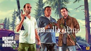 لعبة GTA V  موظف الشهر     -
