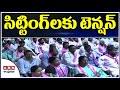 సిట్టింగ్ లకు టెన్షన్ | GHMC Elections | Minister KTR | ABN Telugu