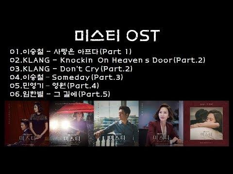 [전곡듣기] 미스티 OST Part.1~5
